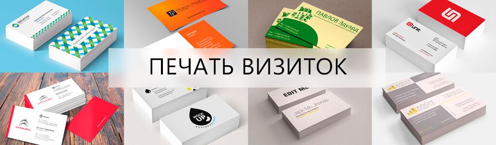 Стоимость печати и изготовления визиток на заказ